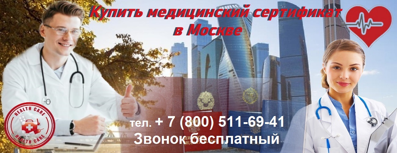 Купить медицинский сертификат в Москве тел.8(800) 511-69-41  звонок бесплатный
